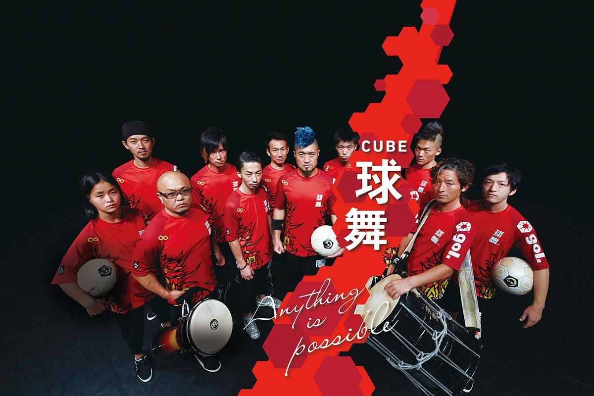 球舞 -CUBE- (Promotion Movie)