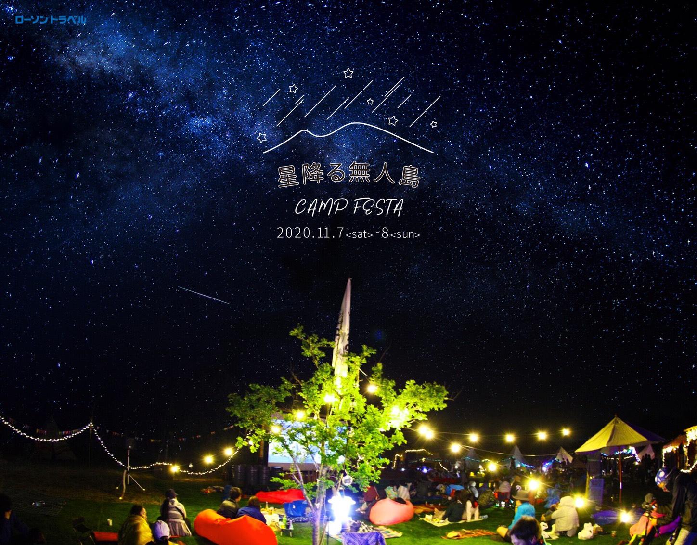 【イベント出演情報】「星降る無人島~CAMP FESTA~」ゲストライブ出演!